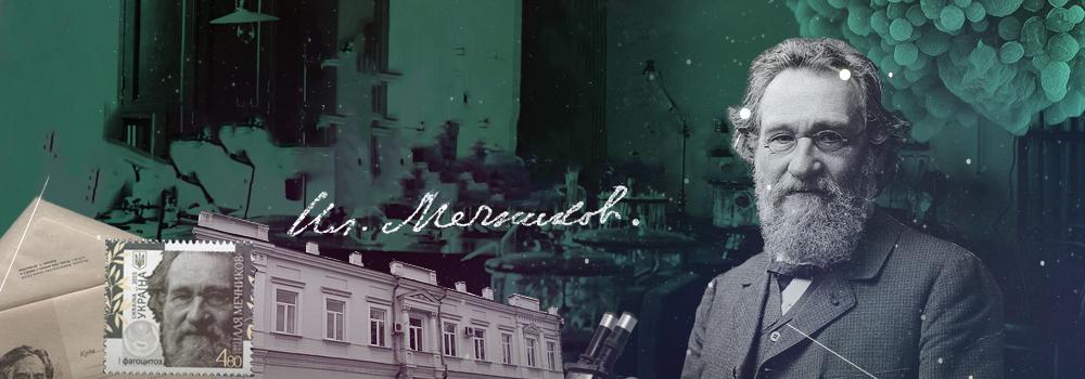 И.И. Мечников – ученый